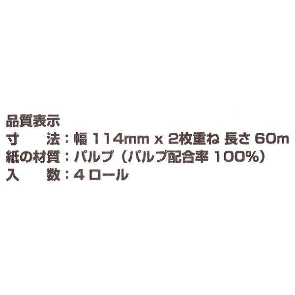 オリジナルトイレットロール ダブル60m