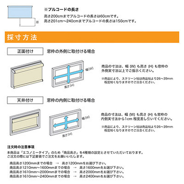 ニチベイ ロールスクリーン エコノミータイプ【防炎】 幅1820mm×高さ1600mm 操作方式:スプリング式 クリーム(PN111) (直送品)