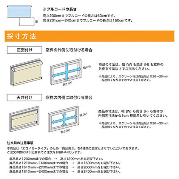 ニチベイ ロールスクリーン エコノミータイプ【防炎】 幅1920mm×高さ2400mm 操作方式:スプリング式 クリーム(PN111) (直送品)