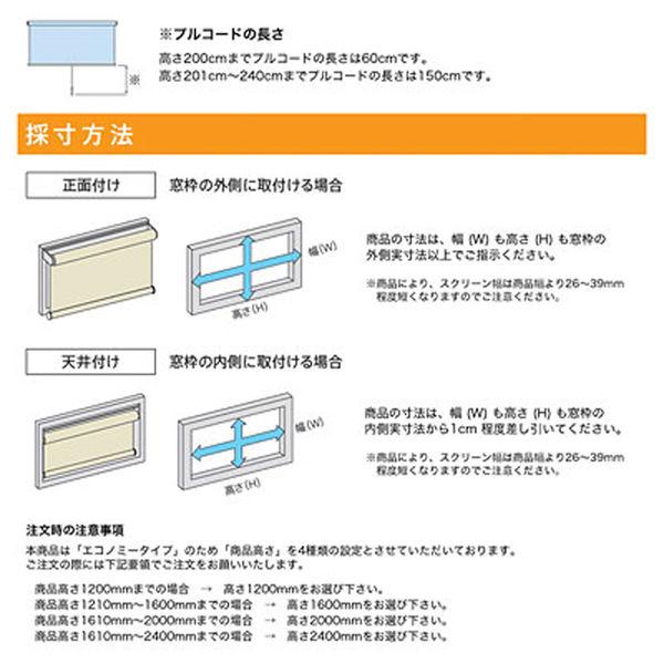 ニチベイ ロールスクリーン エコノミータイプ【防炎】 幅1980mm×高さ1200mm 操作方式:スプリング式 ベージュ(PN117) (直送品)