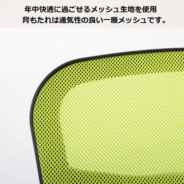 YAMAZEN(ヤマゼン) 低反発メッシュチェア オフィスチェア 肘無し ライトグリーン/ブラック ECM-513(LGR/BK) 1脚 (直送品)