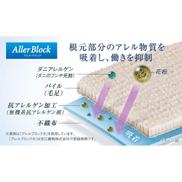 アレルブロックラグ1900×2400mm/ブラウン (直送品)