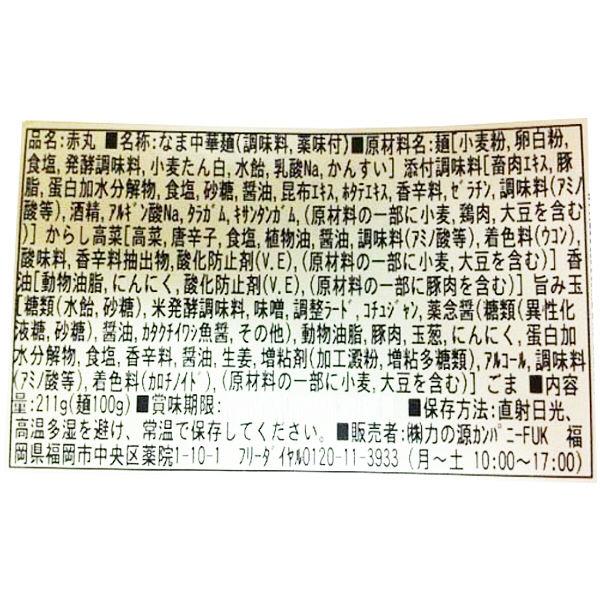 博多一風堂 赤丸・白丸ラーメンセット