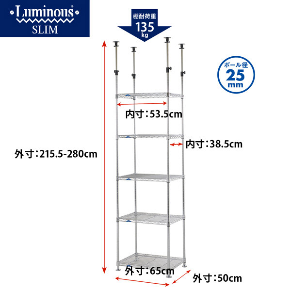 ルミナス ポール径25mm セット品 突っ張り棚 5段 幅650×奥行500×高さ2155~2800mm MMH60-5T