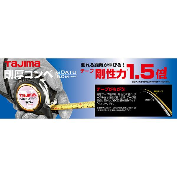 タジマ コンベックス 剛厚ロック-25 5.0m 25mm幅 メートル目盛 GAL25-50BL メジャー