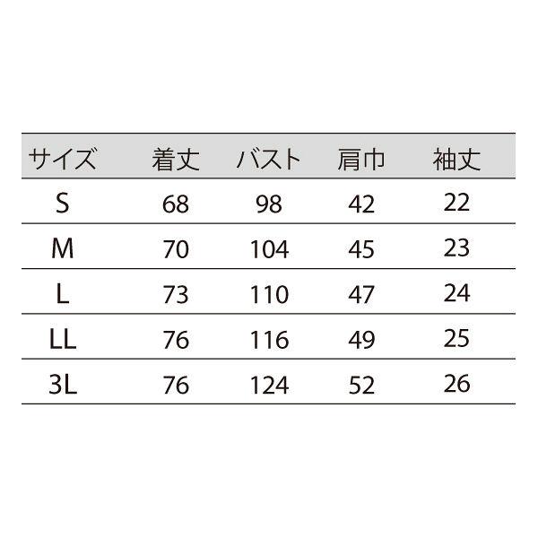 住商モンブラン ジャケット(男女兼用) 半袖 ネイビー/ブルー 3L 72-1228 (直送品)