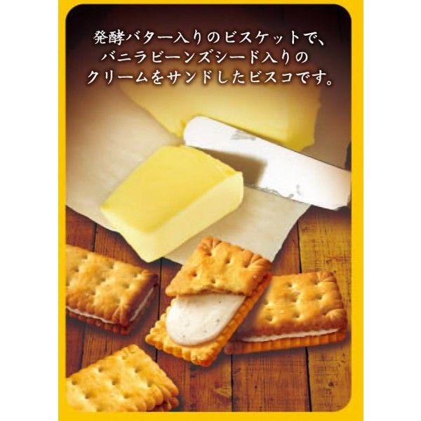 ビスコ<発酵バター仕立て>5箱