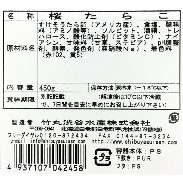 お得用 桜たらこ(切子)450g×2