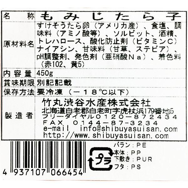 お得用 紅葉たら子(切子)450g×2
