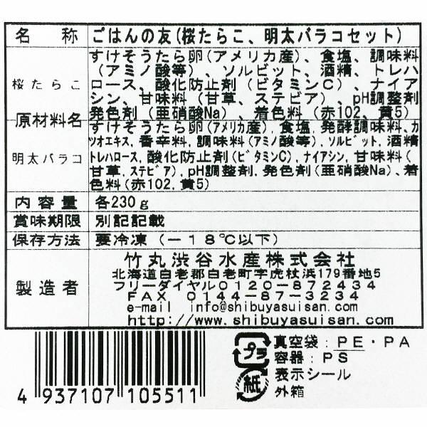 たらこ切子・ほぐし明太子 230g×2