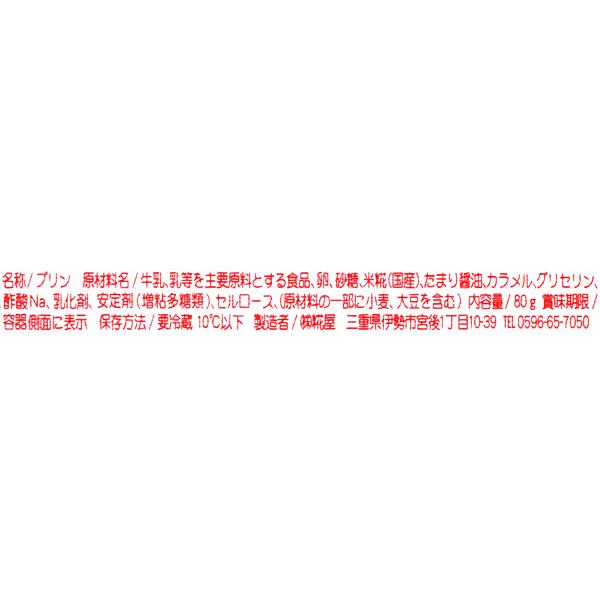 三重県伊勢 糀屋 糀ぷりん 10個