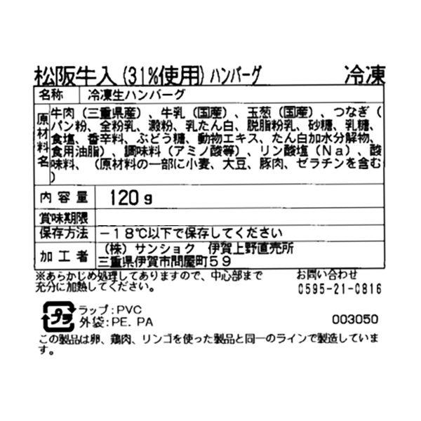 三重 松阪牛入り生ハンバーグ 5個