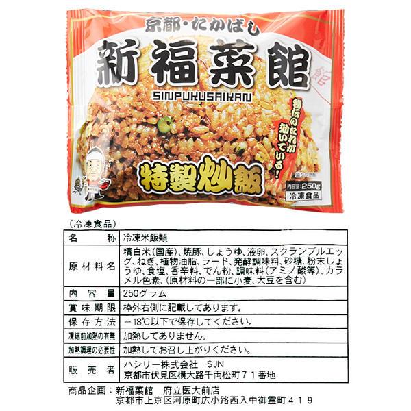 京都・たかばし 新福菜館中華そばセット