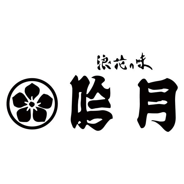 徳島「吟月」 はも湯引きと炙りはもセット