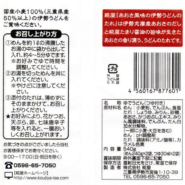 伊勢志摩 特産品6種詰め合わせ