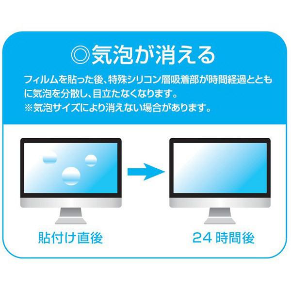ナカバヤシ PCエキショウホゴフィルム ハンシャボウシ21.5W SF-FLGBK215W (直送品)