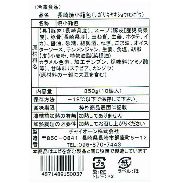 マーマルイの長崎焼小籠包30個セット