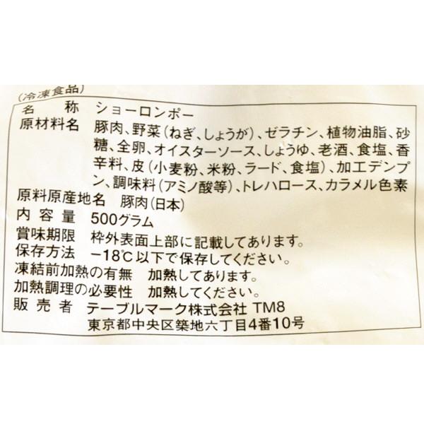 【業務用】本格点心焼き小龍包・水餃子