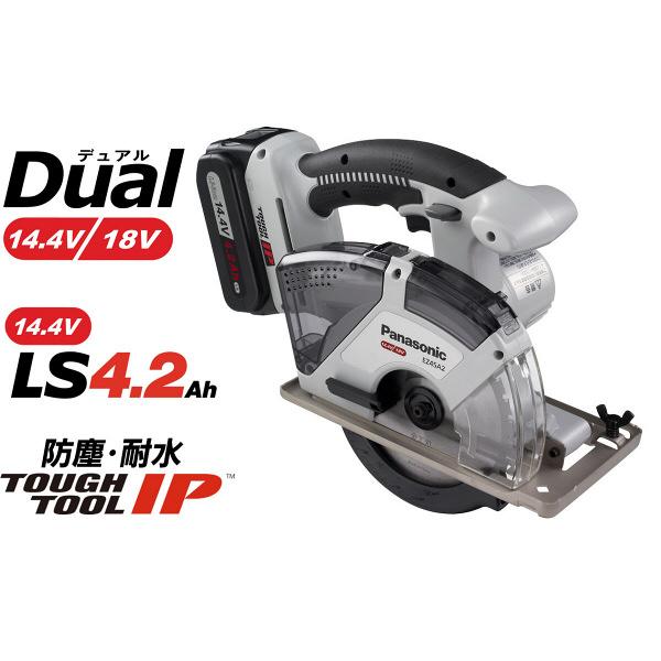 パナソニック Panasonic DUAL14.4Vセット充電パワカッター135(金工刃付) EZ45A2LS2FH 1台 (直送品)