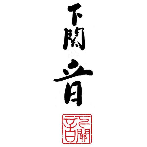 下関 「音」 幸ふく 年越し蕎麦