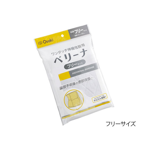 オオサキメディカル(Osaki) 伸縮性ママ帯[ベリーナ] LL 47 1セット(3個) 0-9102-02(直送品)