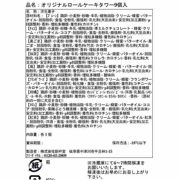 新杵堂 オリジナルロールケーキタワー9個