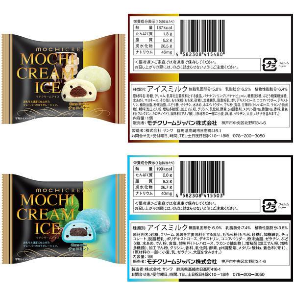 モチクリームアイス