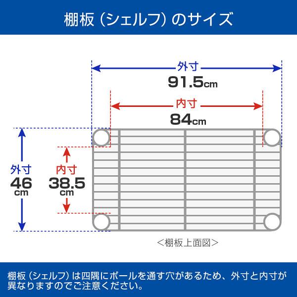 ドウシシャ ポール径25mm セット品 システムワイヤーラック 4段 幅915×奥行460×高さ1555mm 1台 (直送品)
