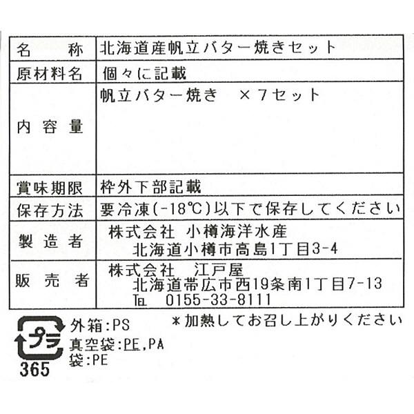 北海道産帆立バター焼きセット