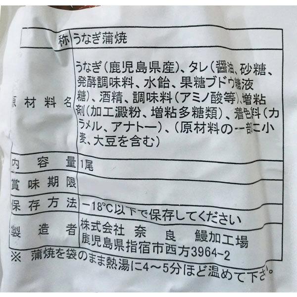 鹿児島県産 特上うなぎ長焼き