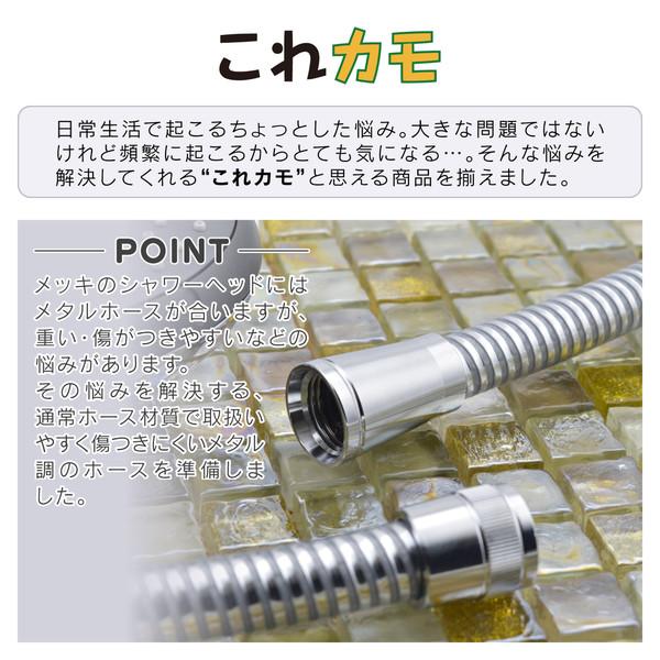 これカモ シャワーホース メタル調 取替用 1.6m(アダプター付 ほとんどのメーカーに対応 高級感)GA-FF013 (直送品)