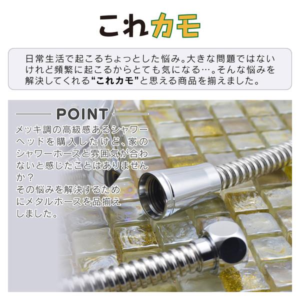 これカモ シャワーホース メタル 取替用 2.0m(アダプター付 ほとんどのメーカーに対応 フレキ ラセン)GA-FF017 (直送品)