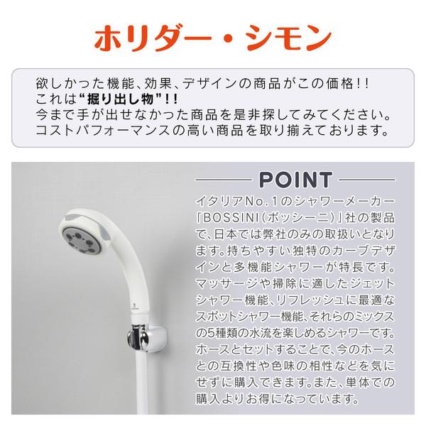 ホリダー・シモン シャワーヘッドとホースのセット 5段切替 (節水 マッサージ 掃除 リフレッシュ ボッシーニ)GA-FH004 (直送品)
