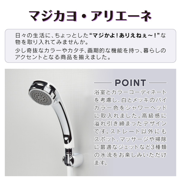 マジカヨ・アリエーネ シャワーヘッドとホースのセット 3段切替 バイカラー(節水 マッサージ 掃除 リラックス メタル×ホワイト)GA-FH011 (直送品)