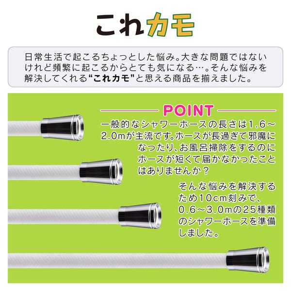 これカモ シャワーホース 取替用 2.8m(アダプター付 ほとんどのメーカーに対応 ホワイト)GA-FK018 (直送品)