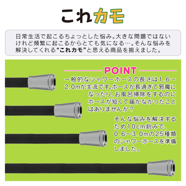 これカモ シャワーホース 取替用 0.8m (アダプター付 ほとんどのメーカーに対応 ブラック) GA-FK083 (直送品)