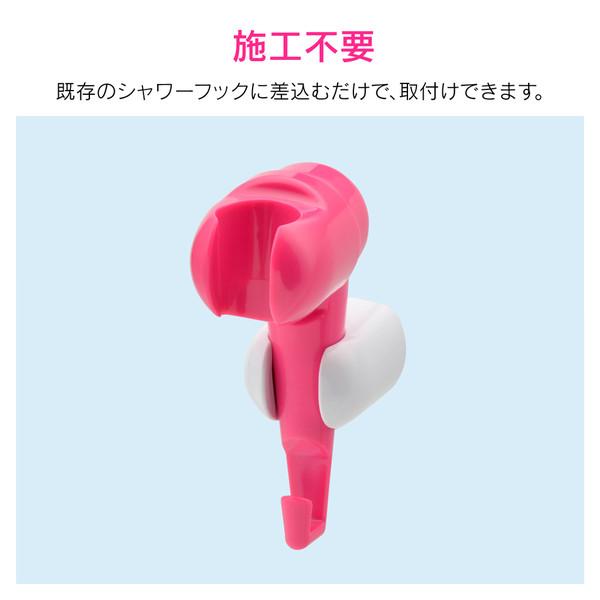 ガオナ シャワーフック 角度調節 (後付式 小物掛け 便利 取付簡単 ピンク) GA-FP004 (直送品)