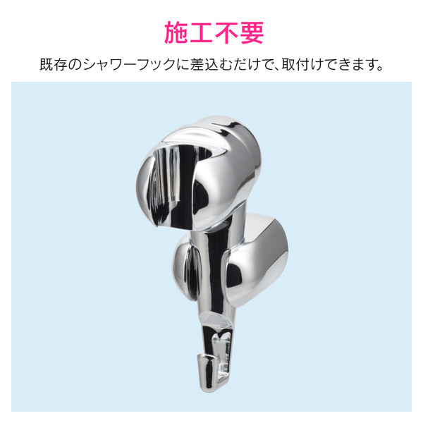 ガオナ シャワーフック 角度調節 (後付式 小物掛け 便利 取付簡単 シルバー) GA-FP009 (直送品)