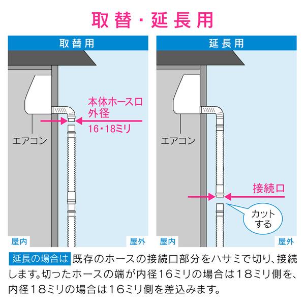 これカモ ドレンホースと消音バルブのセット エアコン用 5.0m (長さ調節可能 ポコポコ音解消 防臭・防虫効果 取付簡単) GA-KW006 (直送品)