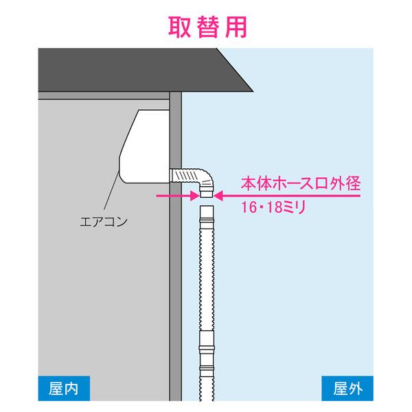 これカモ ドレンホース エアコン用 2.0m (長さ調節可能 取替・延長用 取付簡単) GA-KW011 (直送品)