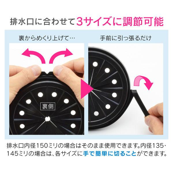 ガオナ シンク用 排水口のフタ 適合サイズ135・145・150mm (手で切れる ゴミを隠す 便利) GA-PB004 (直送品)