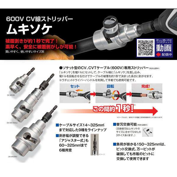 ソケット ムキソケ 22クリアケース DK-MS22CL 1セット(6個) TJMデザイン (直送品)