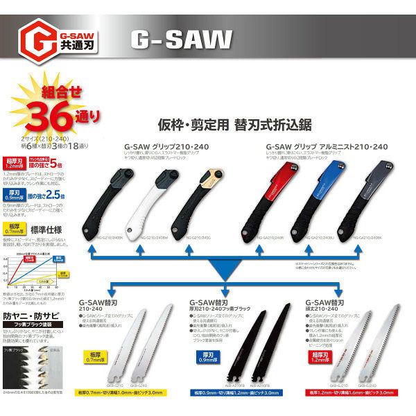 ジーソーグリップ210黒白 NG-G210BW 1セット(6本) TJMデザイン (直送品)
