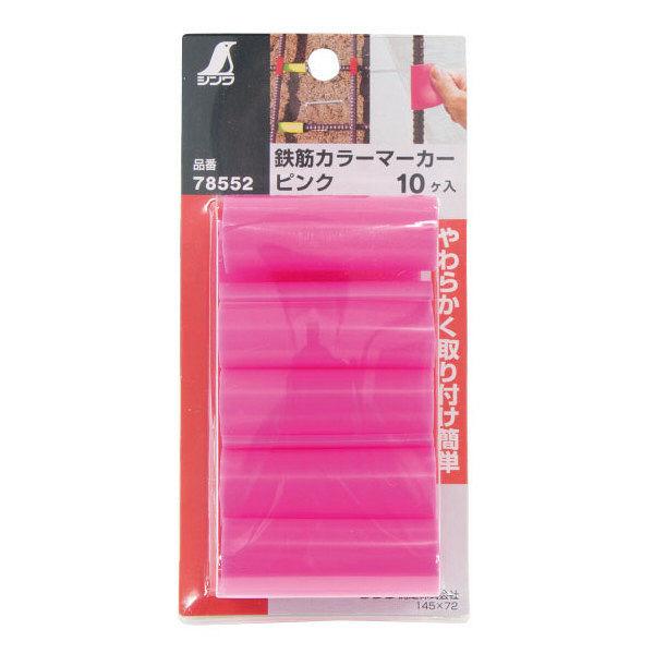シンワ測定 鉄筋カラーマーカー ピンク 10ヶ入 78552 1セット(10パック) (直送品)