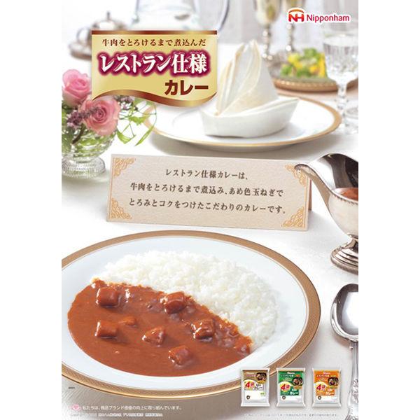 レストラン仕様カレー辛口4袋入10パック