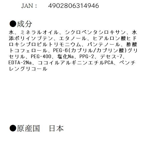 【3+1】うる落ち水クレンジング アイ