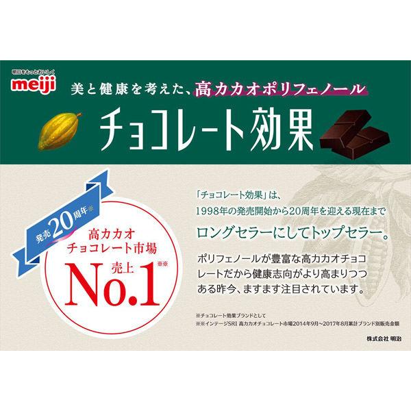 チョコレート効果カカオ72% 大袋1袋