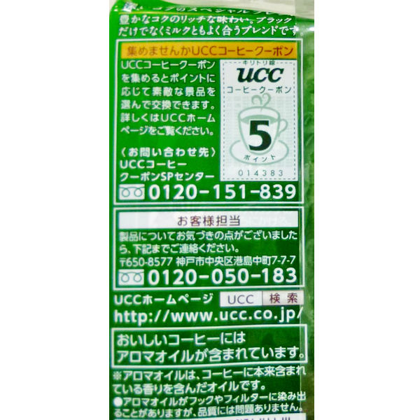 UCC 職人の珈琲 スペシャルブレンド