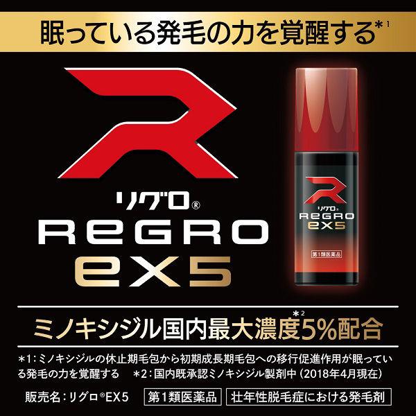 リグロEX5 60ml
