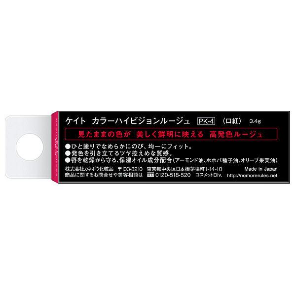 カラーハイビジョンルージュ PK-4